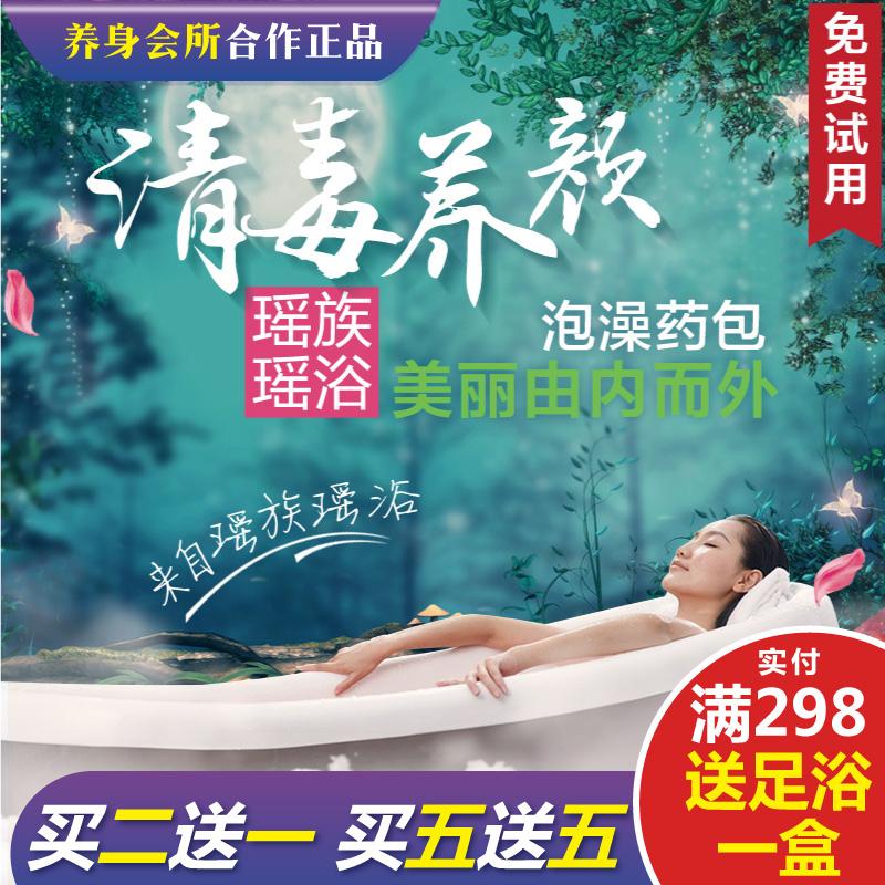 Лечебная медицина Яо пакет Яо Яо ванна ванна медицины пакет Салон красоты с лечебной физкультурой оригинал Строка. Токсин. Ян. Ян