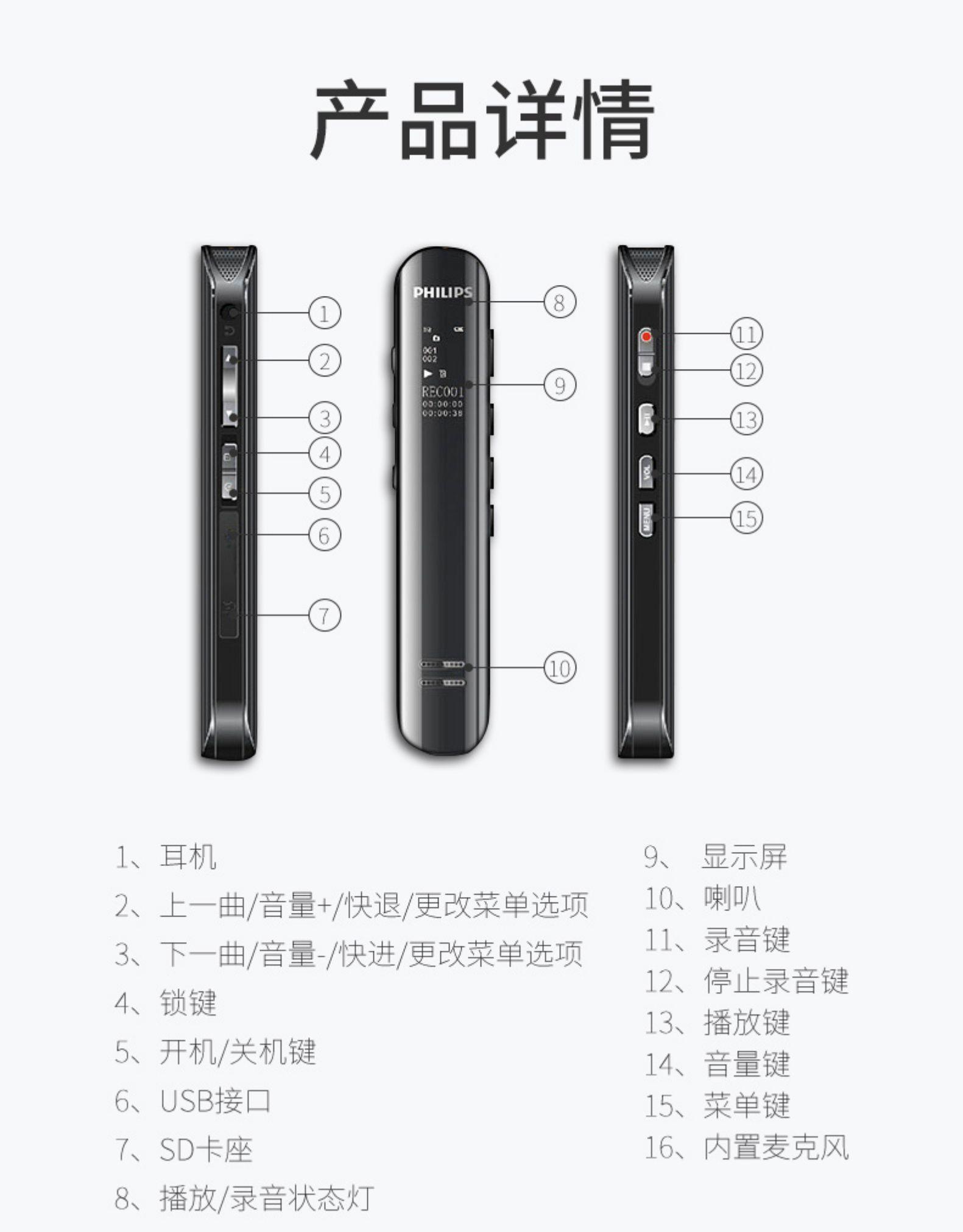 飞利浦vtr5200录音笔评测