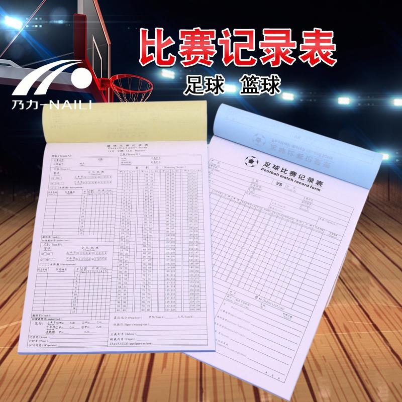 Рефери с футбольным баскетболом без Углеродная копия таблица записей таблица счетов один тип несколько записей