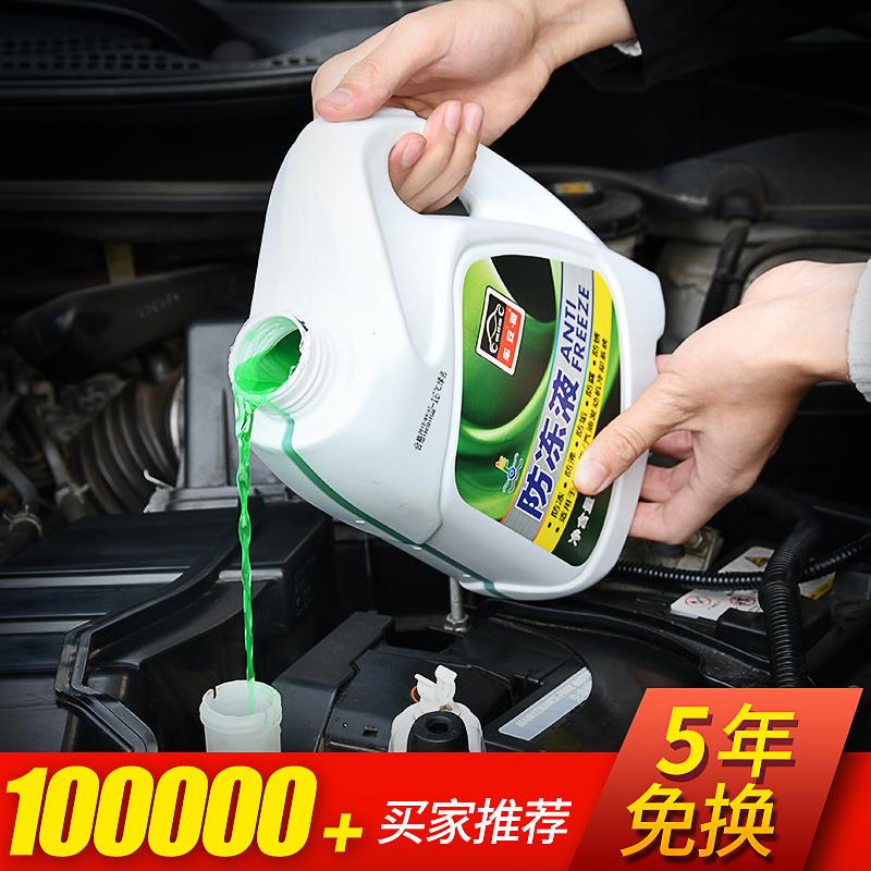 绿色防冻液汽车红色长效通用四季v绿色液发动机冷却液防高温水箱宝