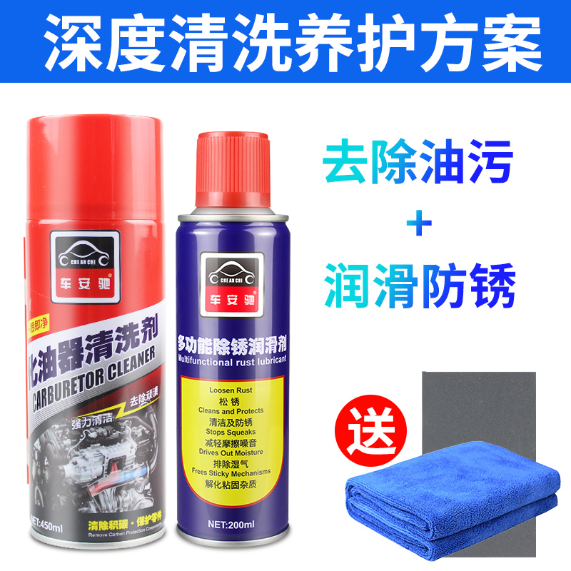 Carburetor cleaning agent strong decontamination motorcycle chain Oil Free  split throttle clean special car spark plug