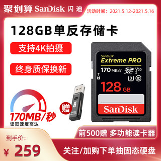 SanDisk San Di flagship store official 128 memory SD card big card high-speed camera memory card camera memory card 128G 4K micro single anti-storage card