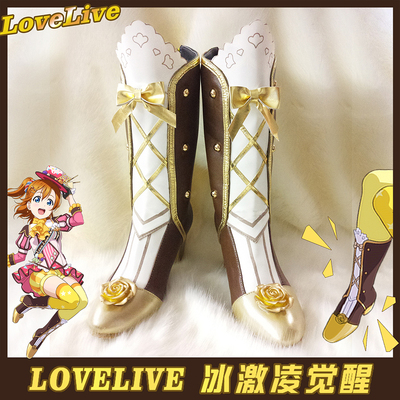 taobao agent Spot all LoveLive! Ice cream ice cream awakening series cosplay accessories cos shoes