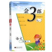 2019秋新版金三练二年级上语文