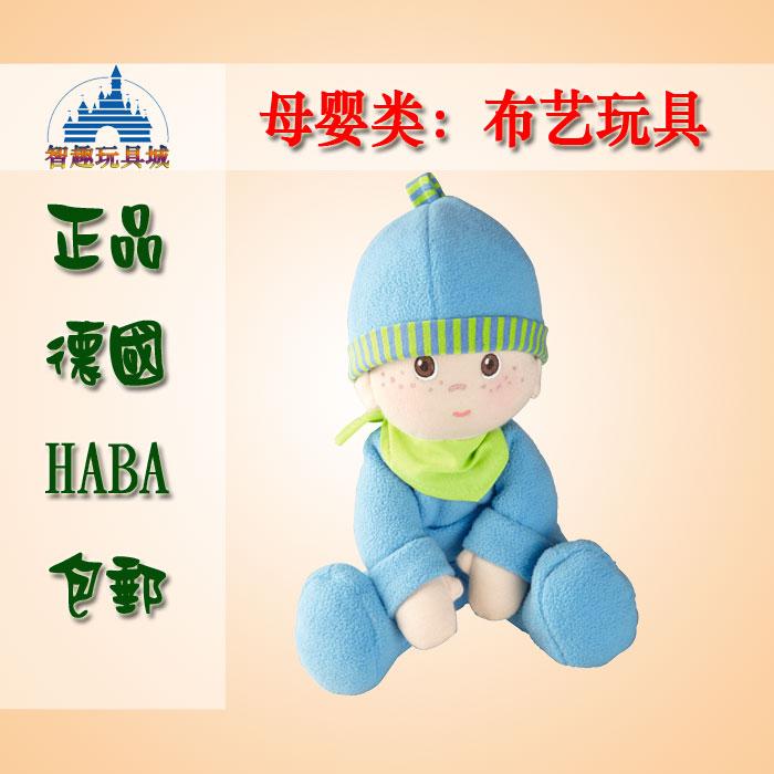 德国v玩偶玩偶haba2617玩具陪伴娃娃布艺玩具婴儿手偶