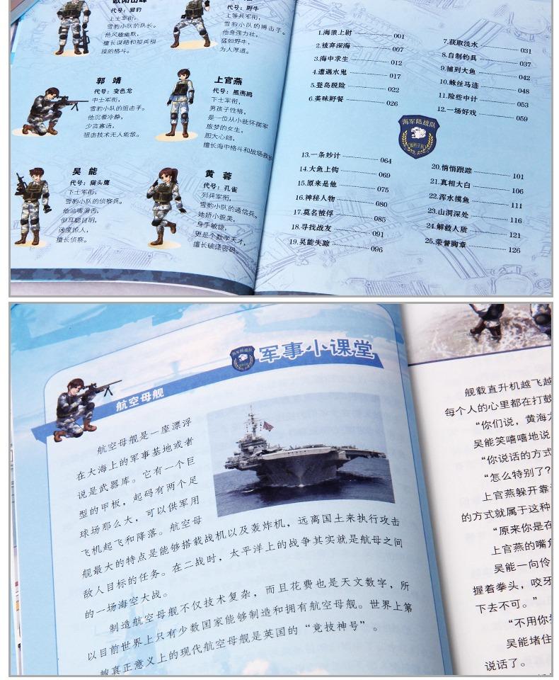 12册 海军陆战队书 全套 我是特种兵书 特种兵学校 少年特战队 作者 八路的书 特种兵学书校 全套 9-10-12-14岁儿童军事小说书籍商品详情图