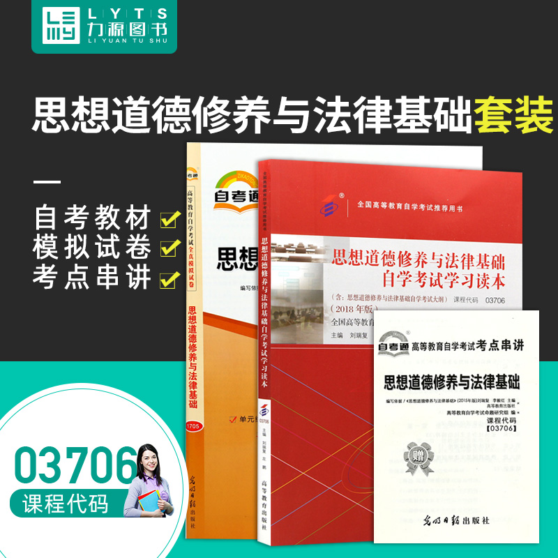 Liyuan books textbook Paper 2 this set of free exam focus series talk 03706 ideological and moral cultivation and legal basis self test teaching materials self test 3706