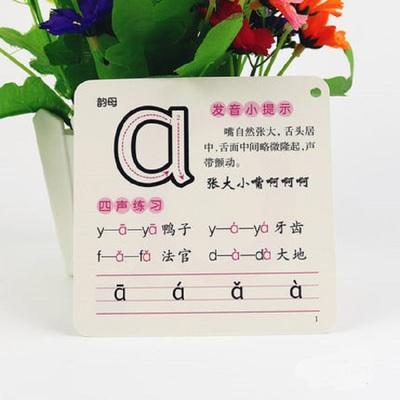小学生拼音卡片打孔加厚全套宝宝早教汉语