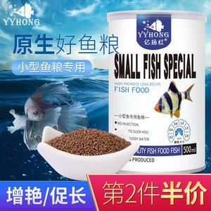 鱼食小型鱼孔雀鱼幼鱼鱼苗热带鱼饲料鱼食金鱼鱼粮螺旋藻粉不浑水