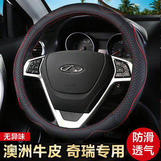 Chery A3 A5 E3 Yi Ruize 57 Ruihu 3 3x 5x 7 FY 2 leather steering wheel cover to cover specific