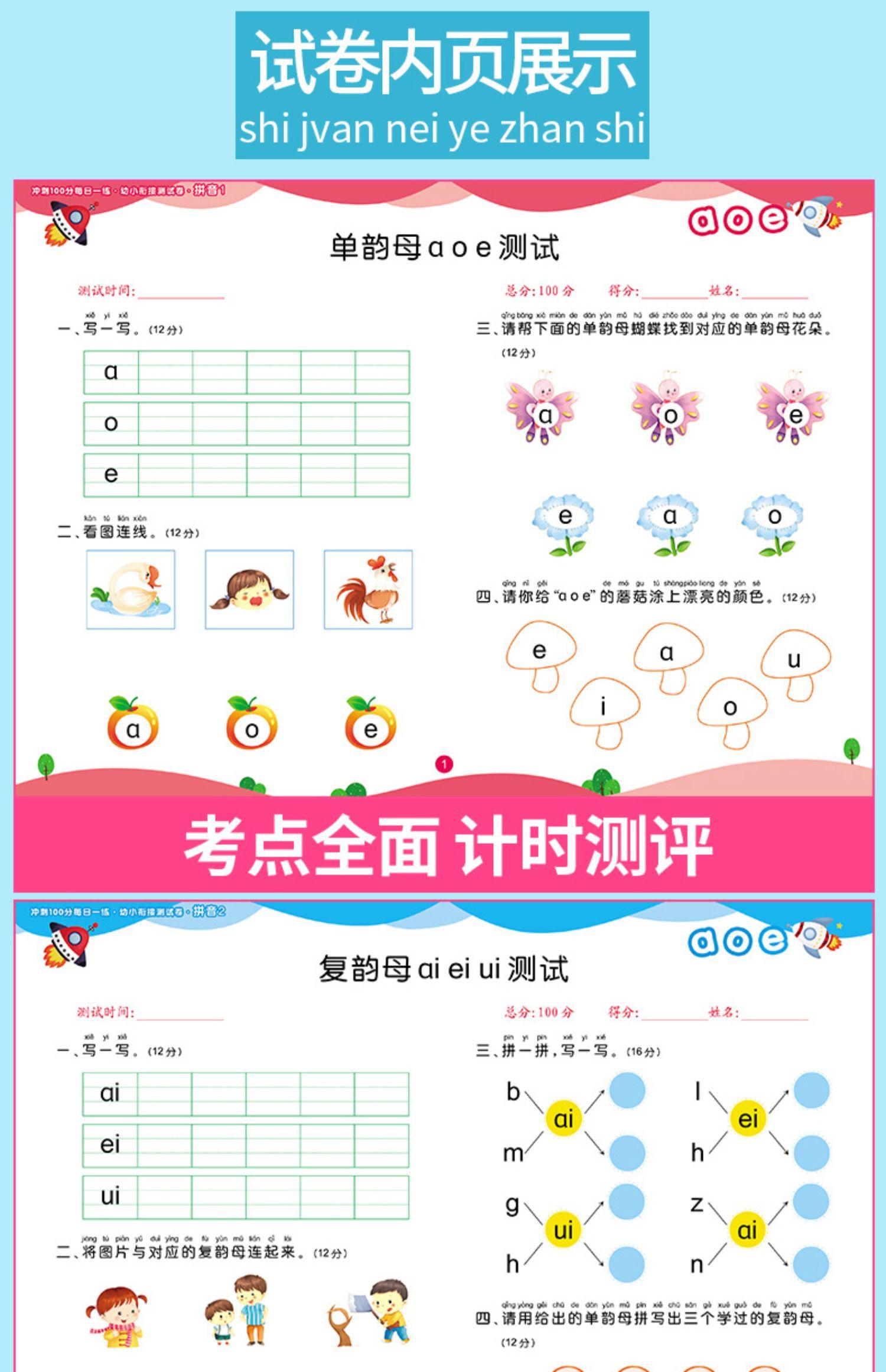 【12册】幼小衔接教材测试卷全套