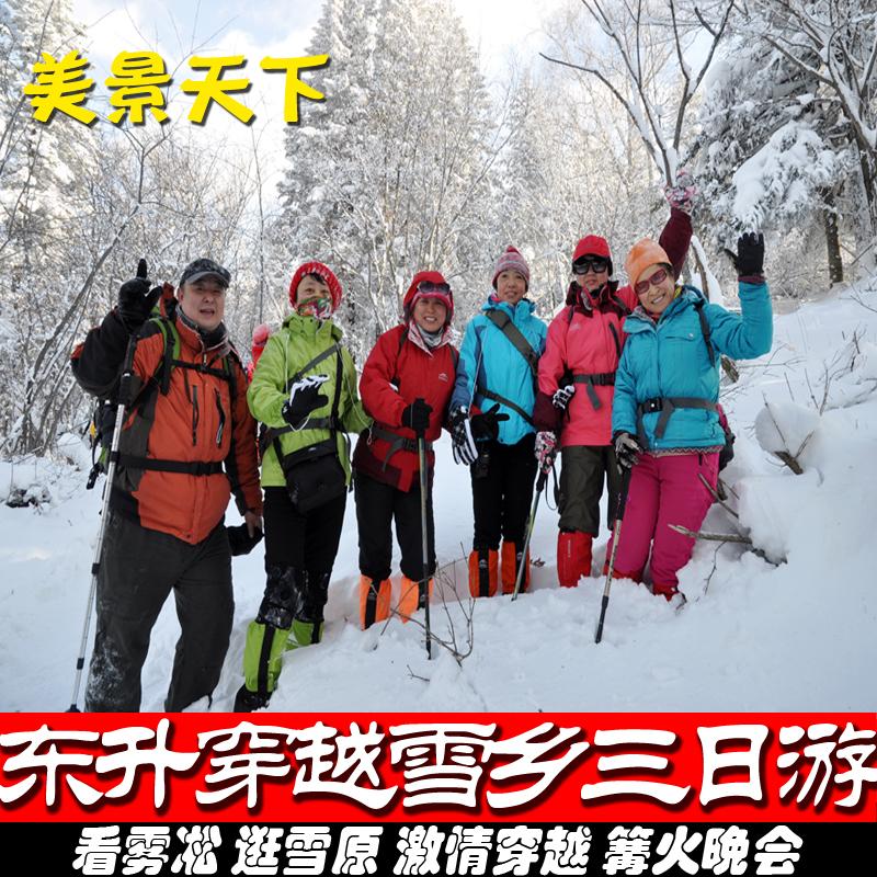 东北旅游哈尔滨东升雪谷徒步穿越雪乡旅游3日户