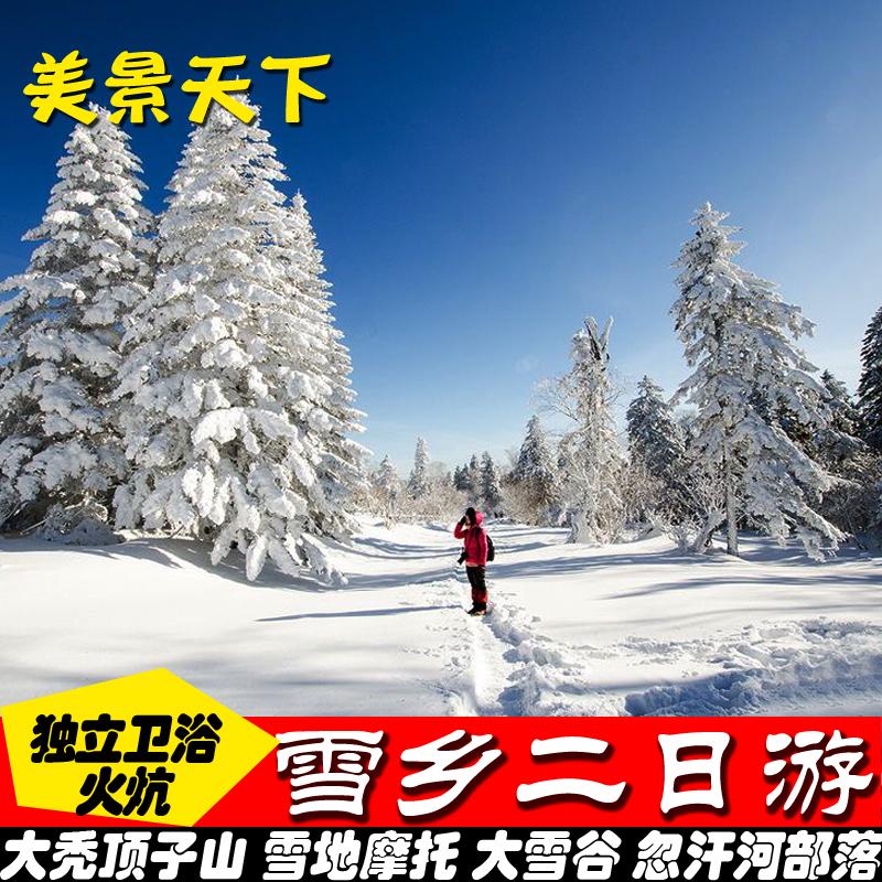 哈尔滨雪乡2天1晚跟团游 中国雪乡纯玩二日游 赠