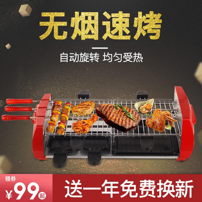 天骏韩式多功能烤盘不粘锅自动旋转烤串机 电烤炉家用无烟烧烤炉