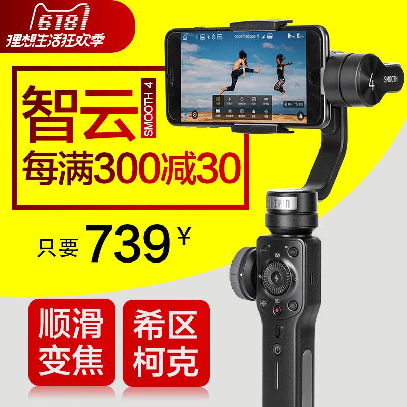 Zhiyun Smooth 4 трехосный мобильный телефон стабилизации изображения портативный голова gopro гироскоп самонастраивающийся стабилизатор