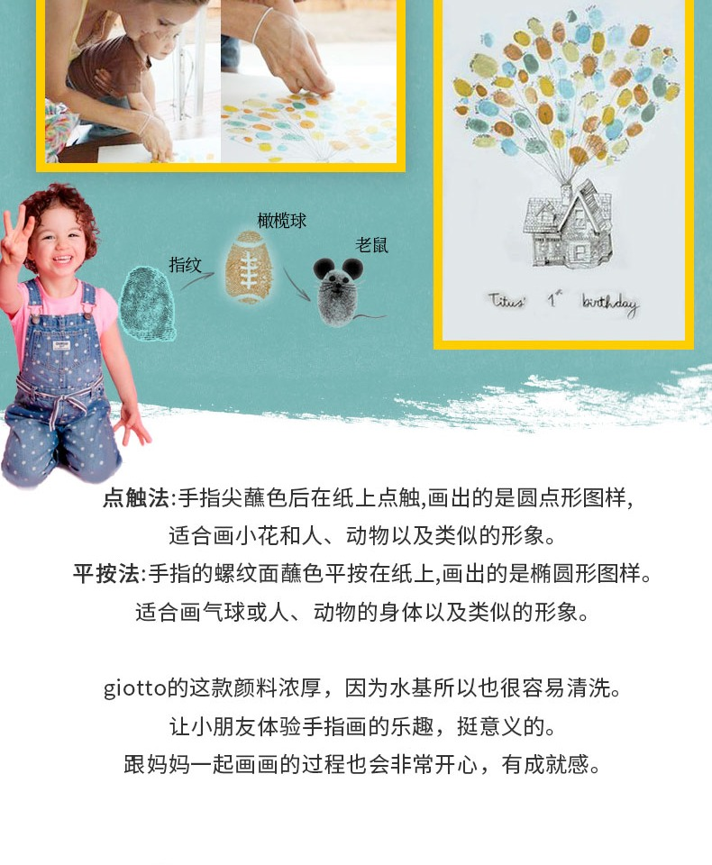 意大利进口GIOTTO幼儿可水洗颜料儿童手指画颜料套装水粉水彩无毒商品详情图