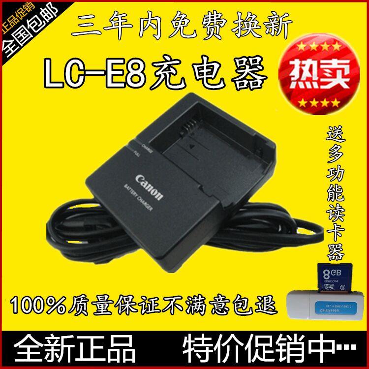 佳能原装LP-E8充电器 550D 600D 650D 700D相机电池充电器LC-E8C
