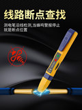 Multi-function electric pen home line detection breakpoint intelligent induction non-contact high-precision electrician trial electric pen