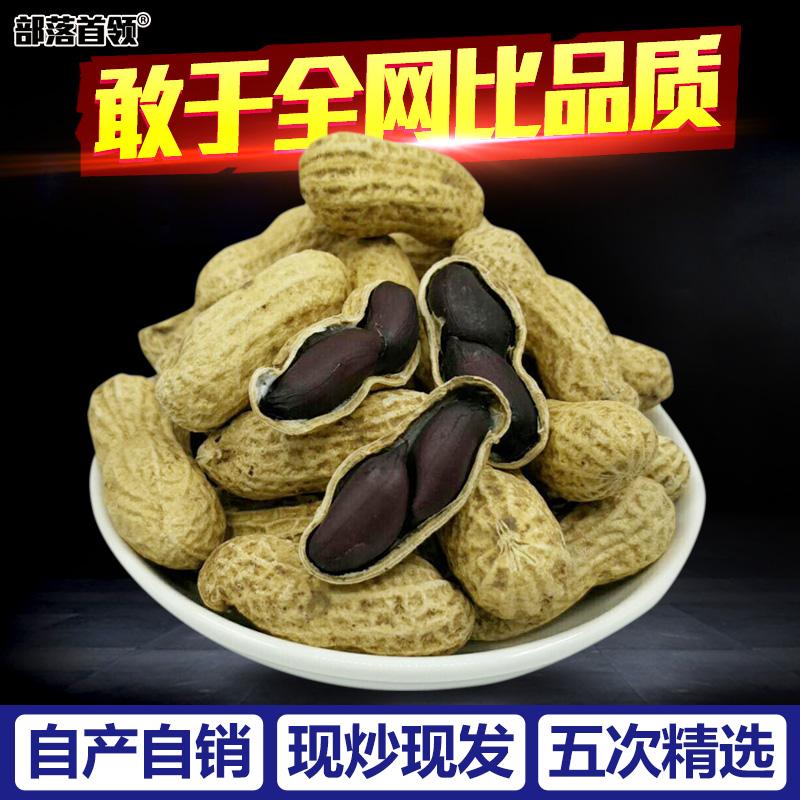 黑花生米带壳原味炒熟黑皮富硒坚果零食新鲜烘焙大粒18新货香花生