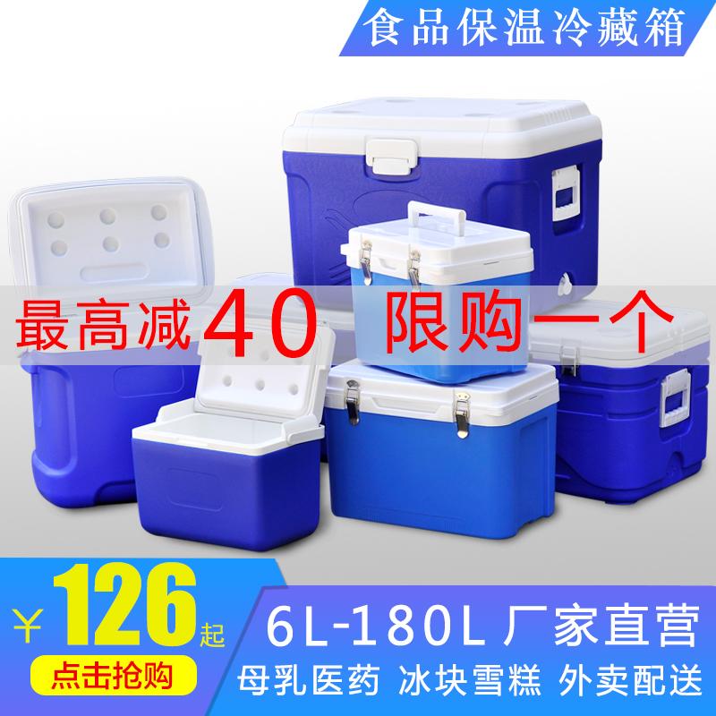 保温箱冷藏箱外卖送餐冰块海钓鱼箱商用车载便携户外大小号保鲜箱