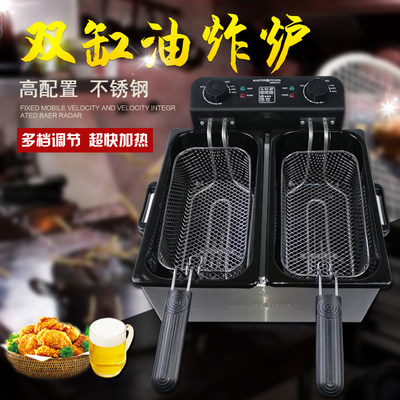 Yuyuan Electric Oil Fried Pot Electric Frying Cot Oil Oil Electrifutor Double Cylinder Fry Cooker Machine Smoke Heavy Temperature Fryer