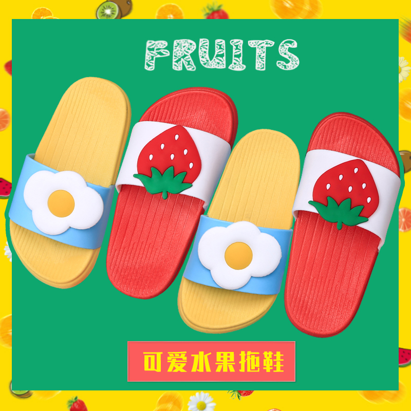 韩版水果个性潮流拖鞋夏季女情侣一家三口浴室居家室内拖鞋男儿童