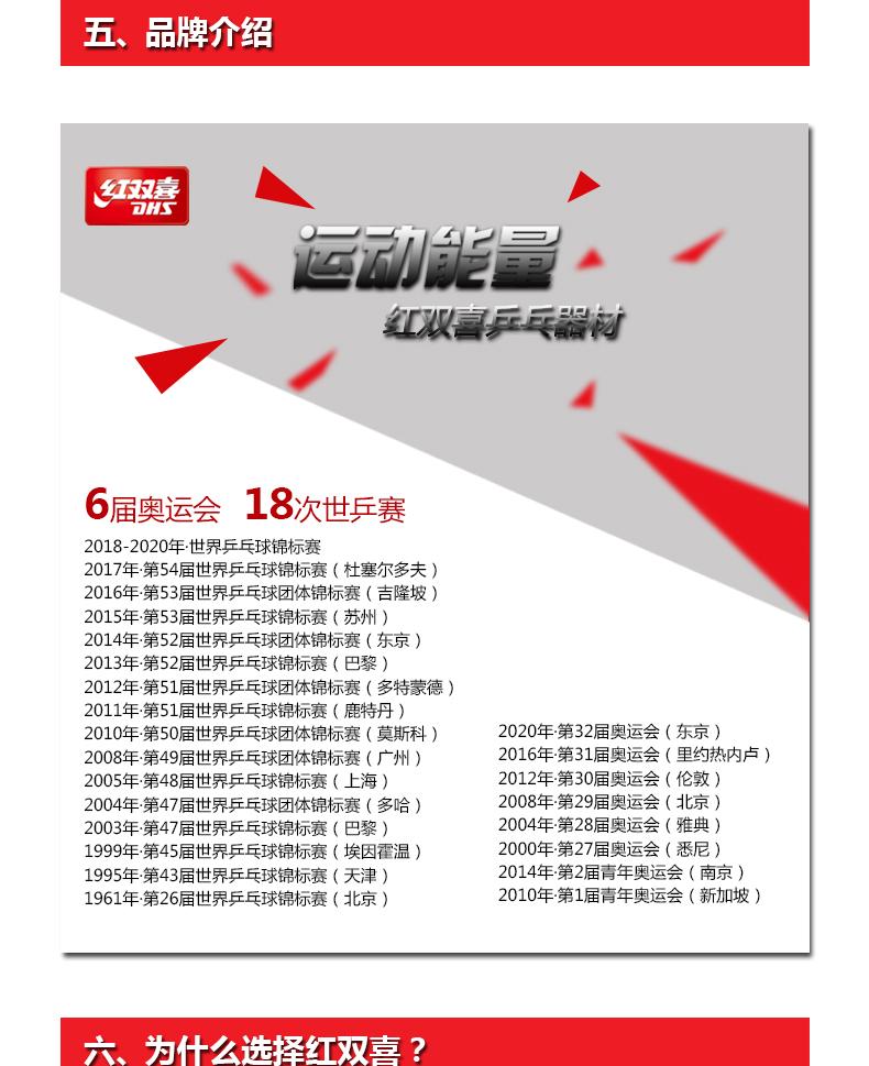 球台页面--金彩虹_09.jpg