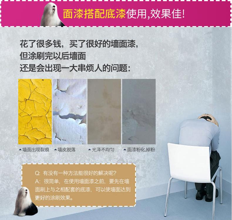 多乐士乳胶漆墙面漆超易洗无添加内墙涂料