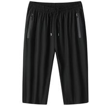 【欧派盛】夏季薄款冰丝外穿七分裤