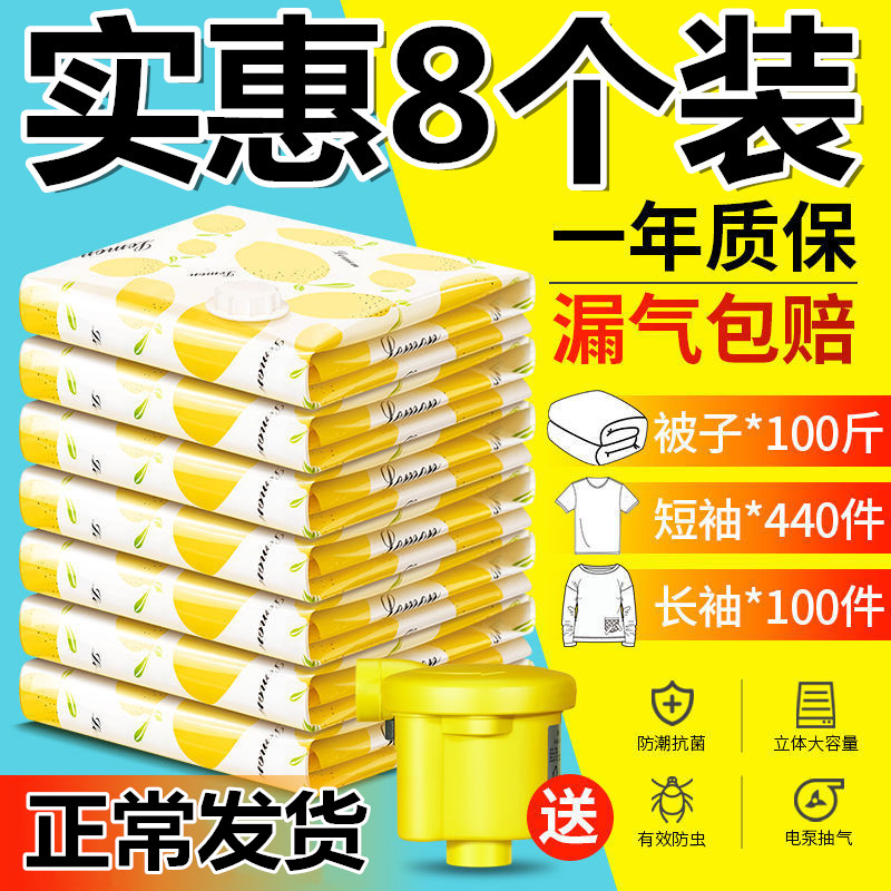 Vacuum compression bag to collect the bag large pumping real air quilt down clothing extra large finishing bag