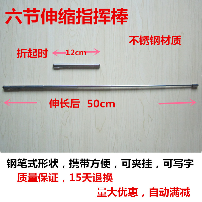 Vision test stainless steel indicator stick pointer six telescopic pen  shape Music Guide Baton