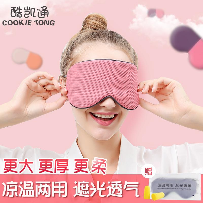 眼罩睡眠遮光透气女款可爱儿童学生睡觉辅助睡眠劳男士耳塞护眼罩