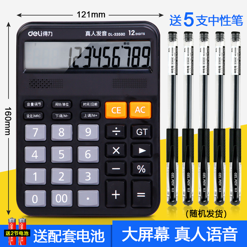 [collection Plus Purchase And Get 5 Gel Pens] Voice Calculator 33590