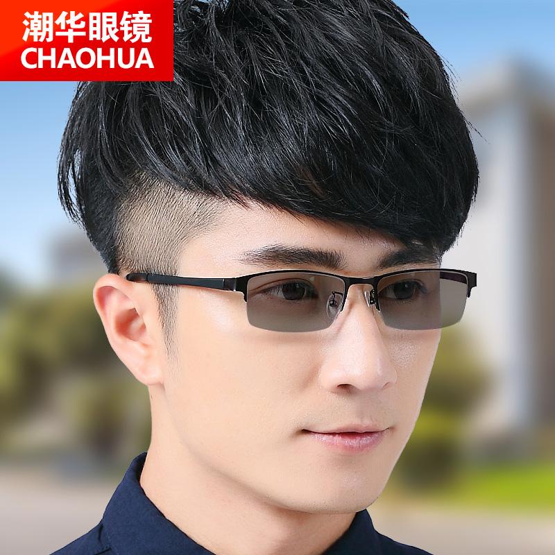 变色眼镜男款士防紫外线防蓝光辐射近视平光无度数半框变色太阳镜