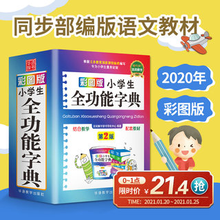 2021 Genuine Primary School Students Full-featured Dictionary Synonyms Antonyms Encyclopedia 1-6 Grades Stroke Order Standardized Grouping Words Sentences Idiom Dictionary Multifunctional Xinhua Dictionary Latest Children's Special Reference Book Modern Chinese Dictionary