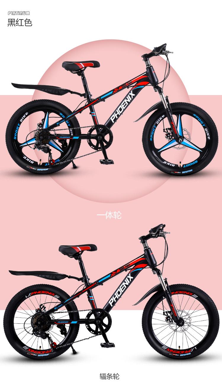 凤凰儿童自行车寸变速山地车岁男孩女孩学生车详细照片