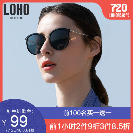 LOHO new sunglasses female UV protection myopia sunglasses round face fashion glasses female Korean version of the tide polarizer