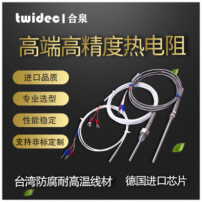 Taiwan high-precision temperature sensor, high-end thermal resistance PT100 platinum thermal resistance professional custom factory straight