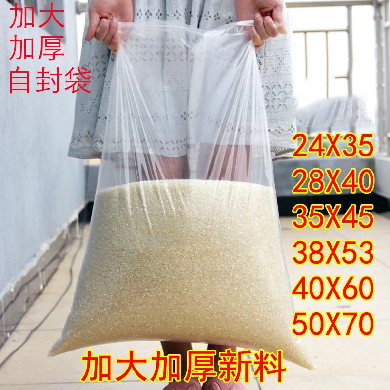 大号自封袋加厚透明袋子PE食品袋服装密封特大塑料包装袋加大定制