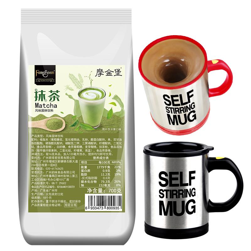 抹茶味奶茶粉700g袋装 速溶珍珠奶茶粉阿萨姆冲饮奶茶店专用原料