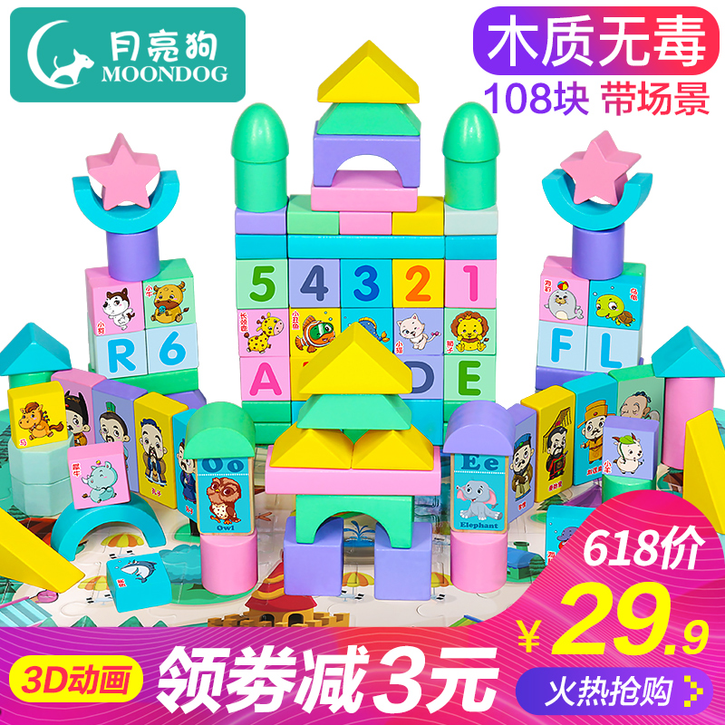 Children's building blocks toys 3-6 year old girl baby 1-2 years old baby puzzle boy wood assembled 7-8-10 years old