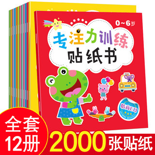 Children's stickers book 0-3 years old early childhood education book full set of 12 kindergarten learning books one or two or three years old baby books 1-2-3-5--5-year-old brain development puzzle books picture books concentration training enlightenment cognitive books
