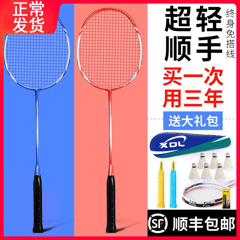 Genuine badminton racket full carbon ultra-light durable single double pat adult attack child pupils set