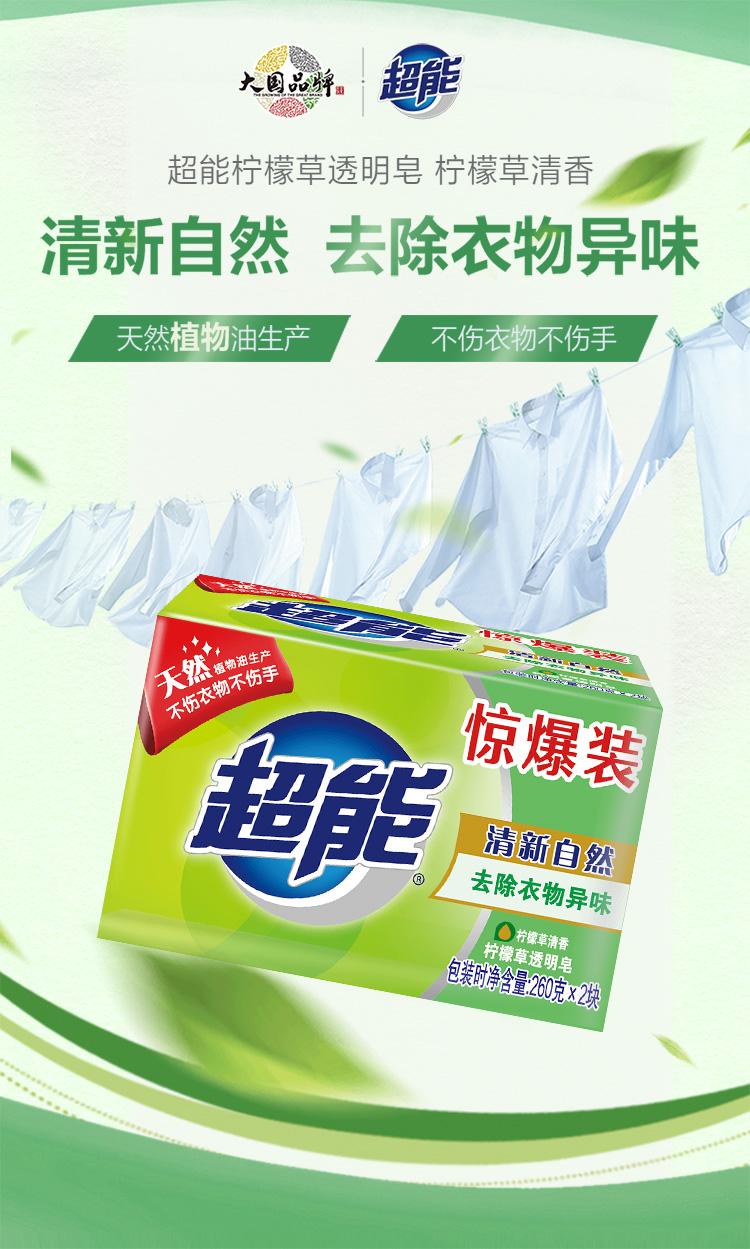 超能柠檬草香透明皁洗衣皁肥皁块组批发促销整箱装免邮详细照片