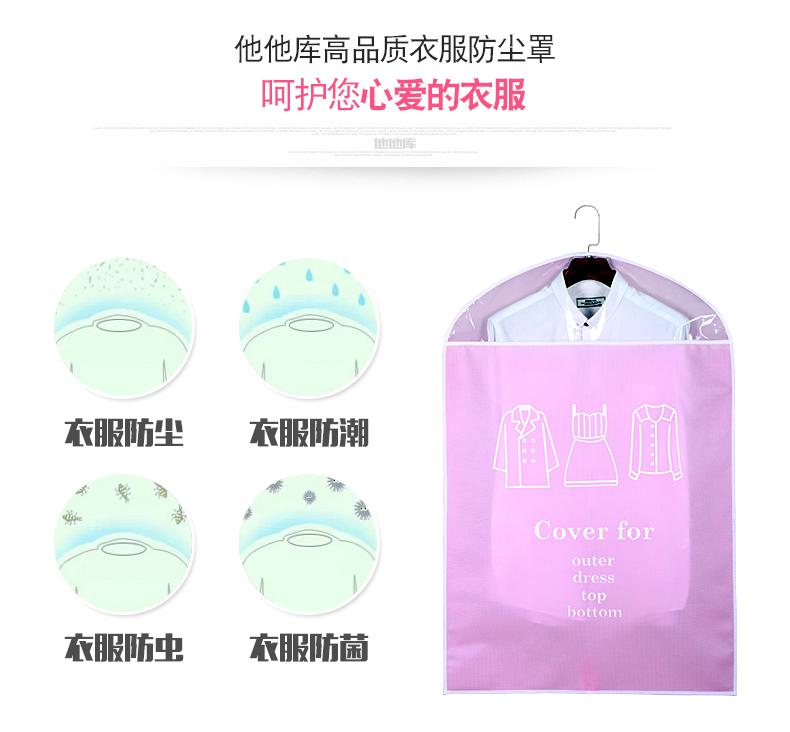 【买2套送1个】5个装衣服防尘罩透明衣套衣服挂袋防尘袋衣罩6张