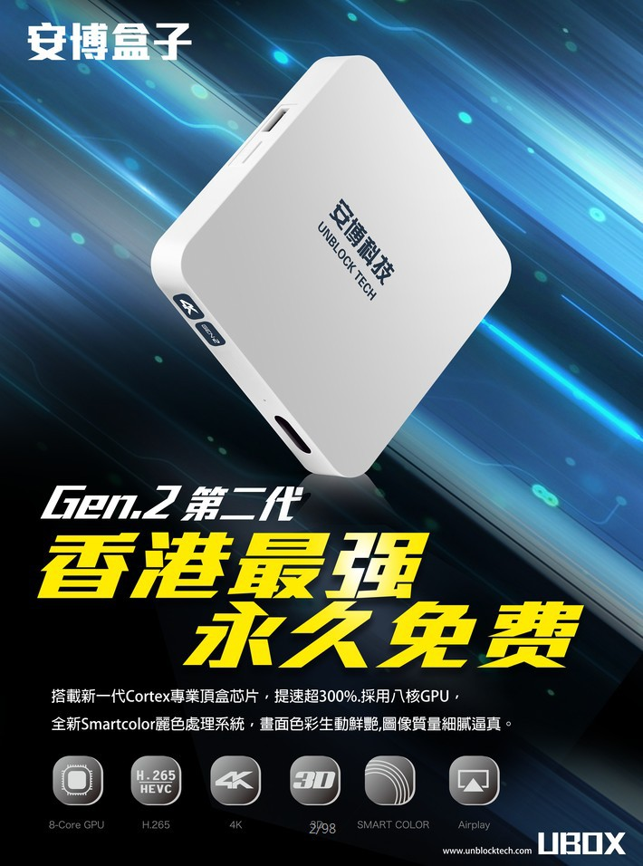 Wholesale-Unblock Tech Gen2 TV Box Rooted Chinese Channel HKUBOX-H800  TVPad4 kille