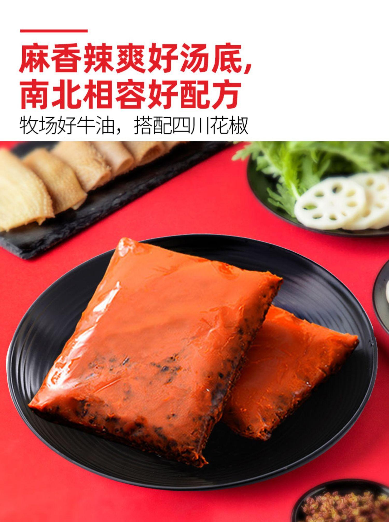 第二份0元草原红太阳牛油火锅底料150g7