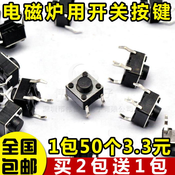 Light switch 6*6*5 Micro key switch for 4-foot induction cooker (50pcs)