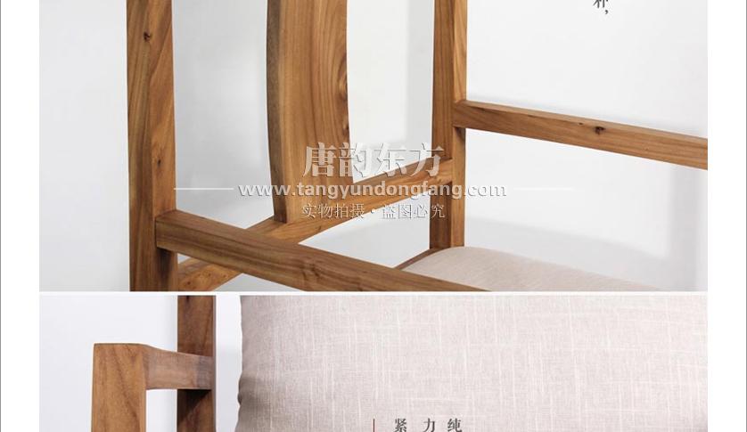 老榆木茶椅简约实木书椅_05.jpg