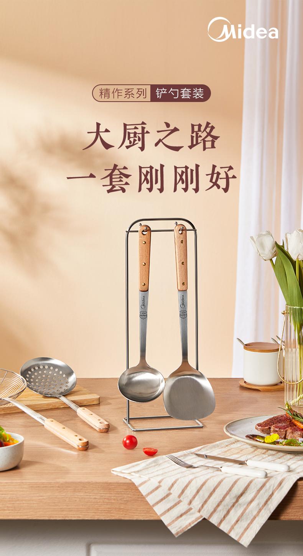 美的 304不锈钢 铲子/勺子 天猫优惠券折后¥24包邮(¥29-5)